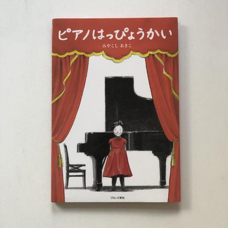 みやこしあきこ/ ピアノはっぴょうかい