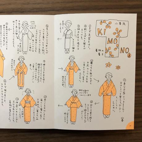 柳家小春/ きものはじめて 普段着の着付け教室