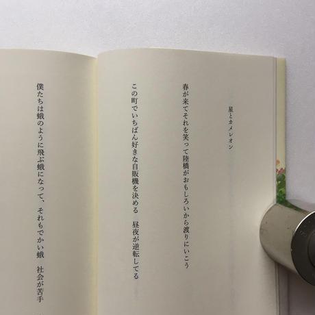 橋爪志保/ 地上絵