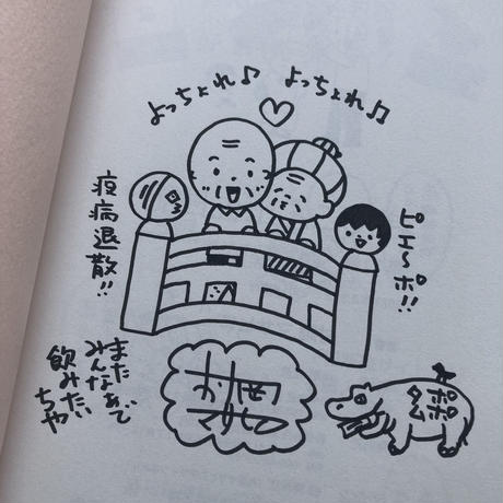 【イラスト署名入】きんこん土佐日記11