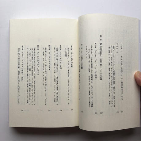 北丸雄二   愛と差別と友情とLGBTQ+