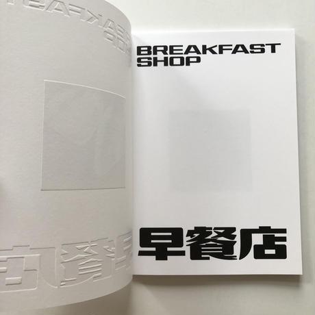 早餐店 BREAKFAST SHOP