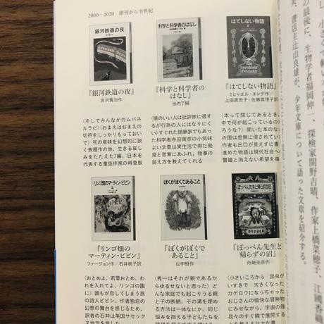 【サイン入】岩波少年文庫のあゆみ 1950-2020