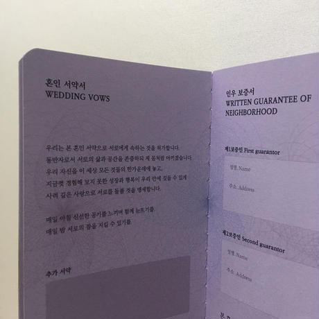 平等婚姻パスポート