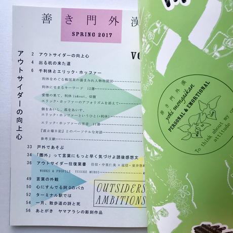 善き門外漢 vol.3