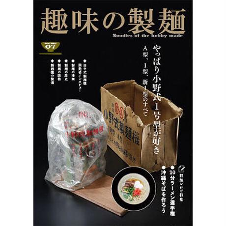趣味の製麺 最新号/ バックナンバー