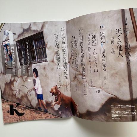 K  no:000| 遠くの親戚より近くの他人~沖縄・台湾