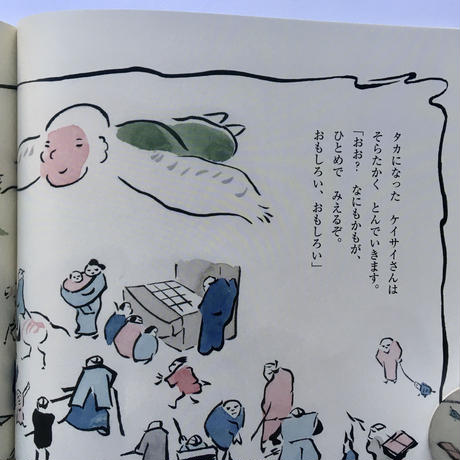 山村浩二/ ゆめみのえ