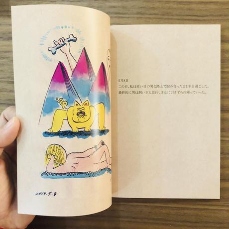 【サイン入】死後くん/ SIGOZINE No Diary2019
