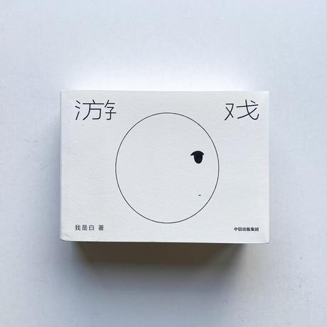 我是白/ Woshibai 游戏/ Game