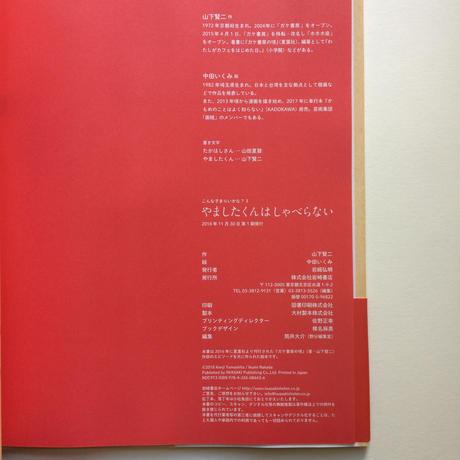 【署名入】中田いくみ(絵) / やましたくんはしゃべらない