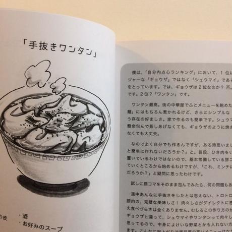スキマレシピ01