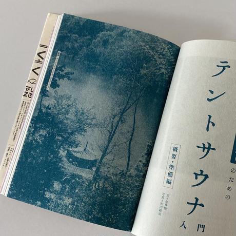つくづく vol.8|特集:セルフ・カヴァー