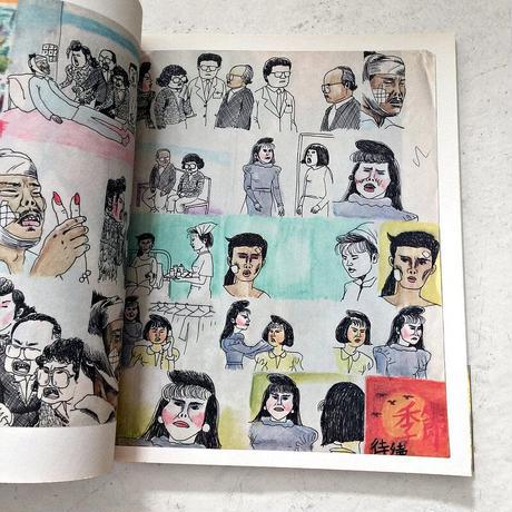 Yeung Hok Tak/ 楊學德 狂草集 Mad Grass Book