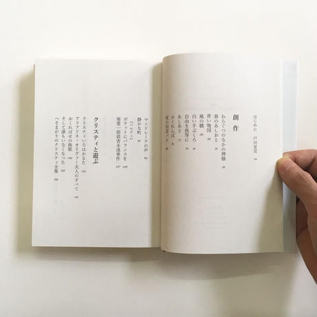 杉みき子のミステリ世界「マンドレークの声」