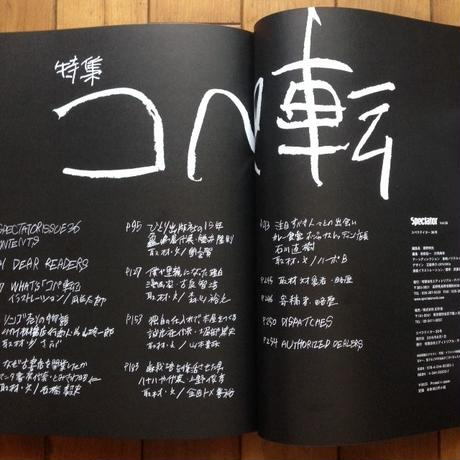 spectator vol.36 コペ転(イラスト:武藤良子)