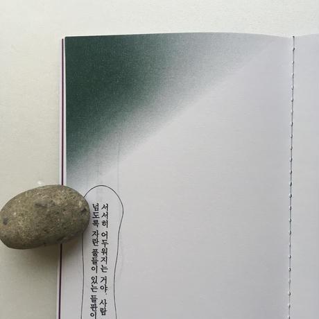 Fhuiae Kim |緑色正午 uneven noon