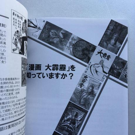 もっと知りたい!香港漫画
