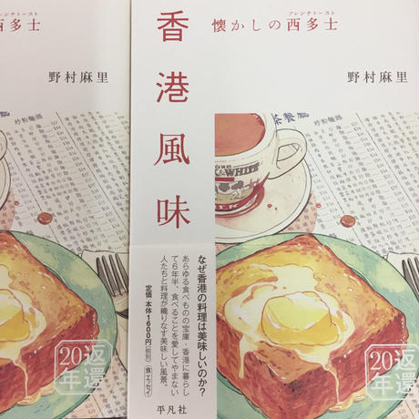 【サイン本】香港風味 懐かしの西多士(フレンチトースト)