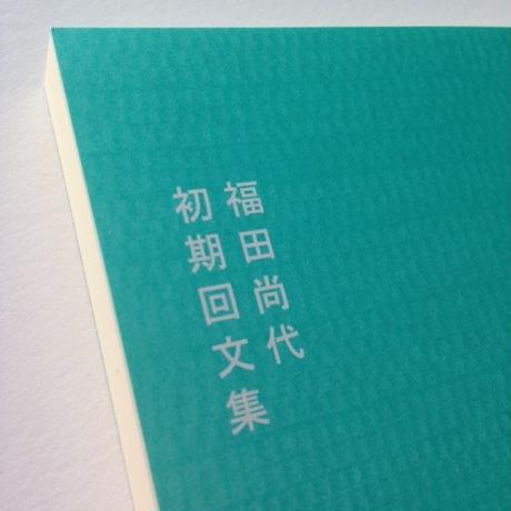 福田尚代初期回文集