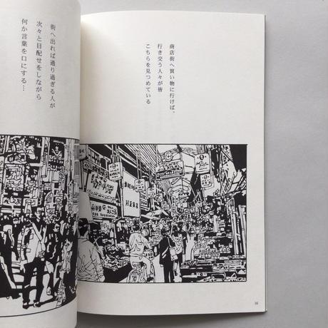 小川マサミ|幽霊【巻之壱】