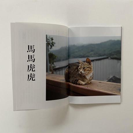 馬馬虎虎(マーマーフーフー)気づけば台湾 vol.1  壇上遼