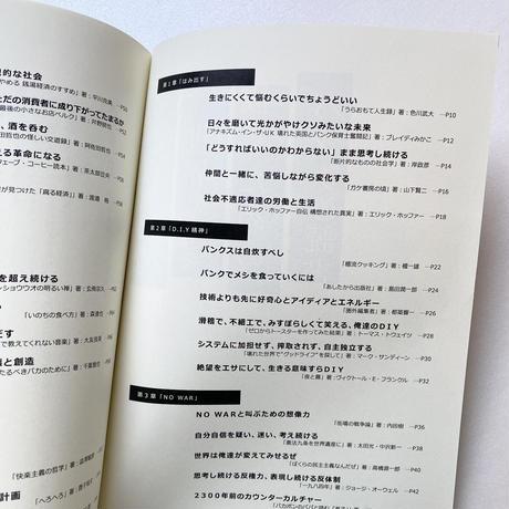 小野寺伝助 クソみたいな世界を生き抜くためのパンク的読書