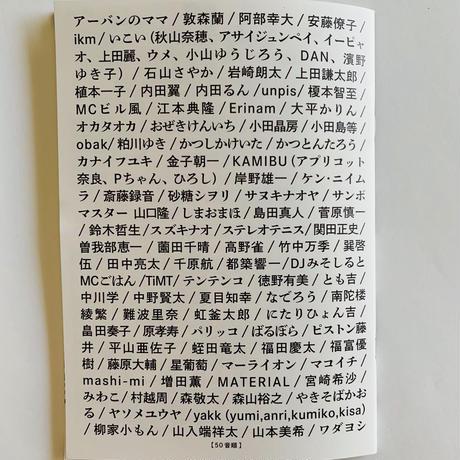 DONATION ZINE 最近の好物 100人 2020・春