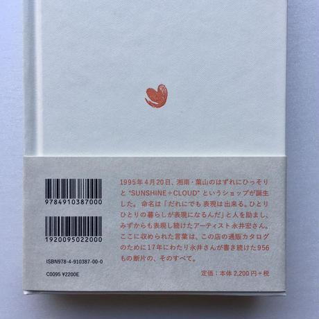 永井宏/ 愉快のしるし