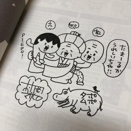 【サイン・おまけ付】きんこん土佐日記