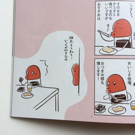 【サイン入】しょうゆさしのフェイバリ飯