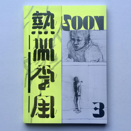 熱帯季風 MONSOON vol.1-4 セット