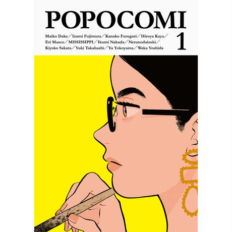 POPOCOMI 1(英語版)