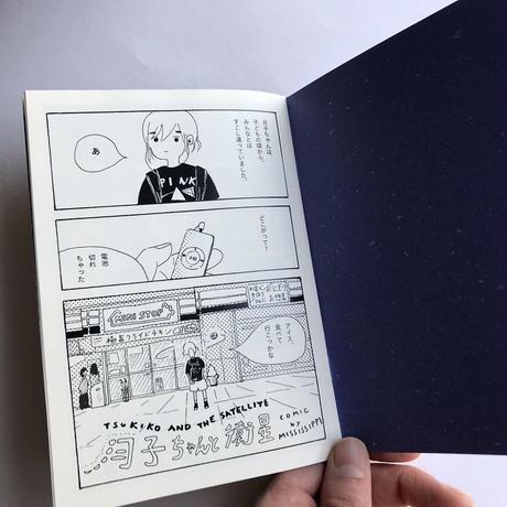 MISSISSIPPI / 月子ちゃんと衛星