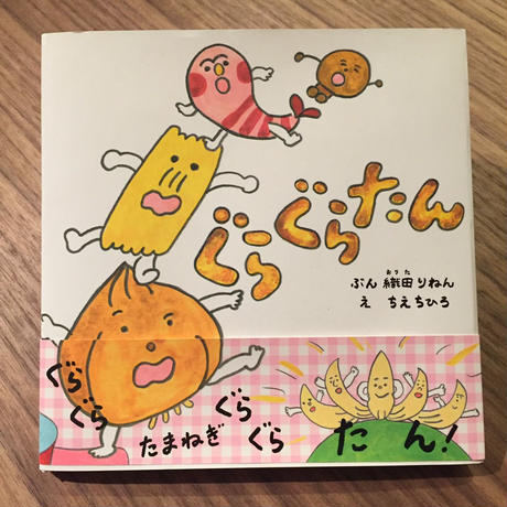 ちえちひろ 赤ちゃん絵本2冊セット