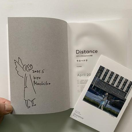 今日マチ子|Distance  わたしの#stayhome日記
