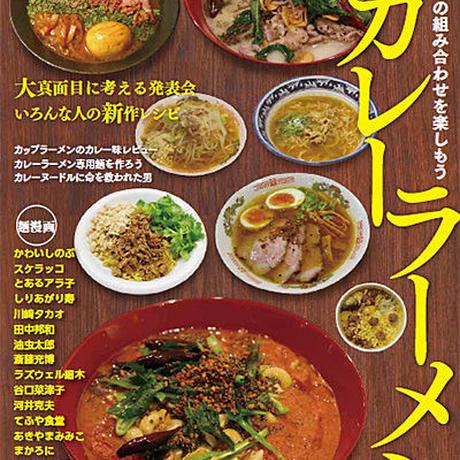 趣味の製麺 別冊 作ろう!カレーラーメン