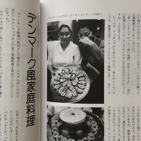 石井好子のヨーロッパ家庭料理|復刻新装版
