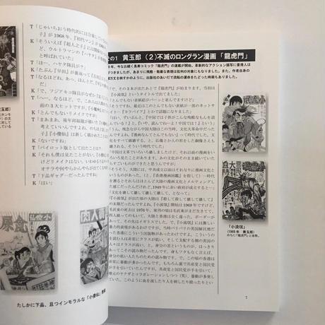 深く美しき香港漫画の世界