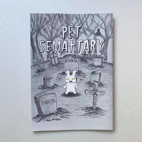 ふじむらいづみ|PET SEMAtTARY  ペットセマッタリー