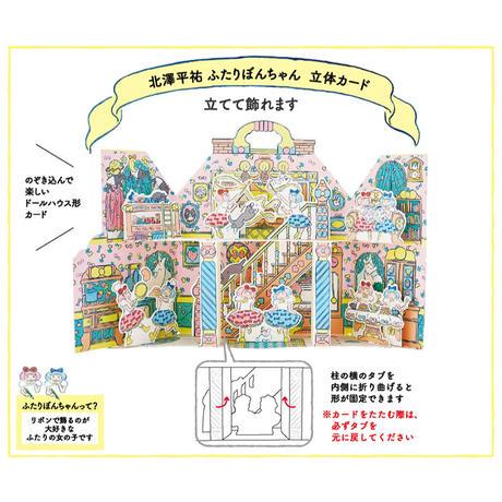 北澤平祐/ 6. ドールハウス(グリーティングカード)