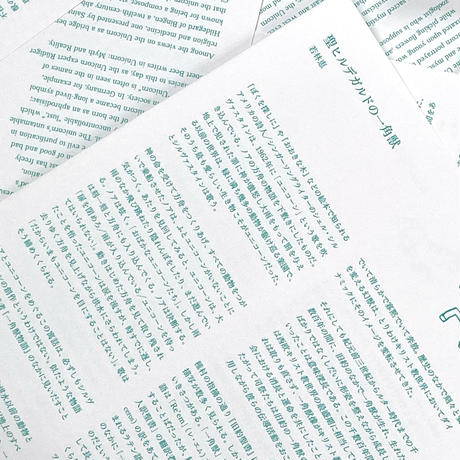サイン本|小橋陽介/ 花とイルカとユニコーン
