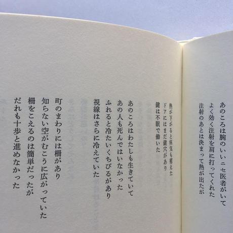 平田俊子 | 宝物