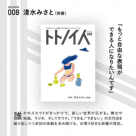 トトノイ人 001〜009