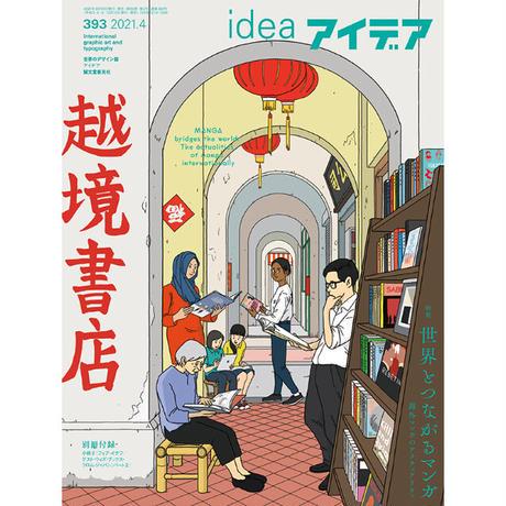 アイデア No.393 世界とつながるマンガ