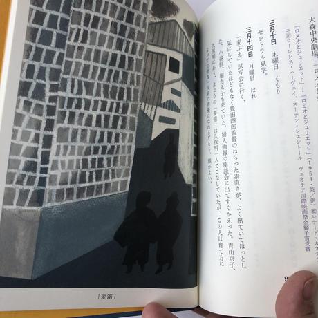 犀星映画日記