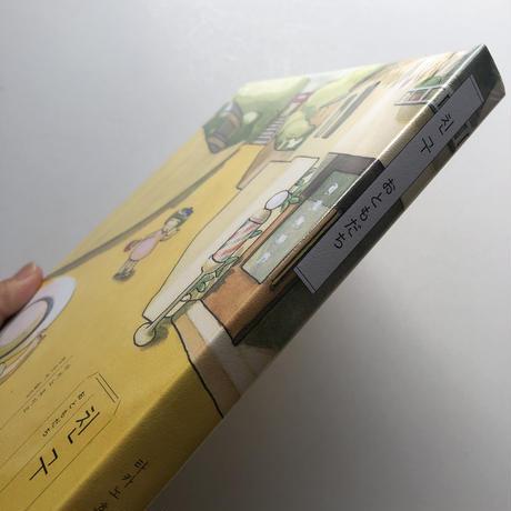 韓国の黄色い本セット+?