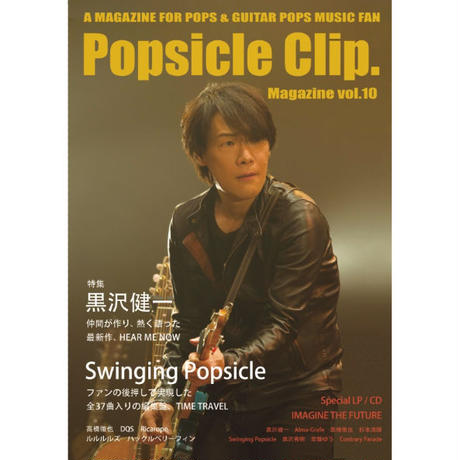 Popsicle Clip. Magazine vol.10/ポプシクリップ。マガジン第10号 LPセット PCMR0010M(BOOK+LP) ※ポストカード特典付