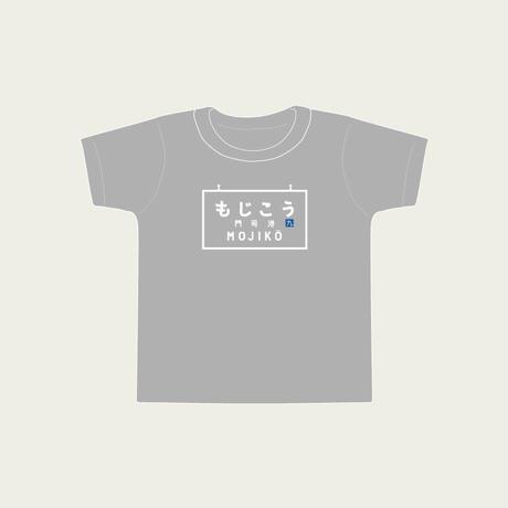 一目置かれる観光客になれる 門司港駅看板Tシャツ (キッズ)