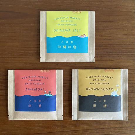 オリジナル入浴剤 ギフトボックス(3袋入り)